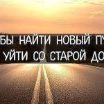 """Активация """"Птица падает в гнездо"""" 7 мая"""